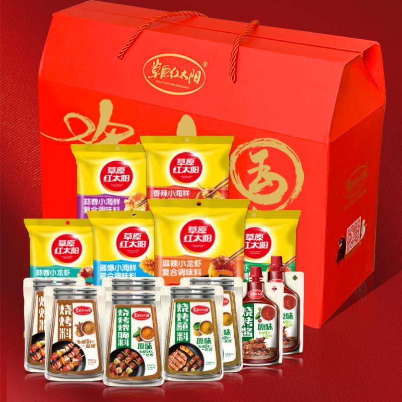 草原红太阳 烧烤海鲜套餐礼盒
