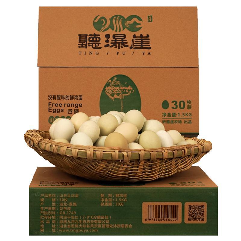 听瀑崖 绿壳含硒土鸡蛋 30枚/盒