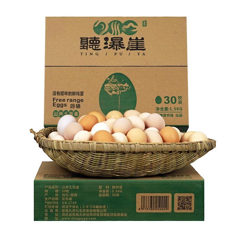 听瀑崖 粉壳含硒土鸡蛋 30枚/盒