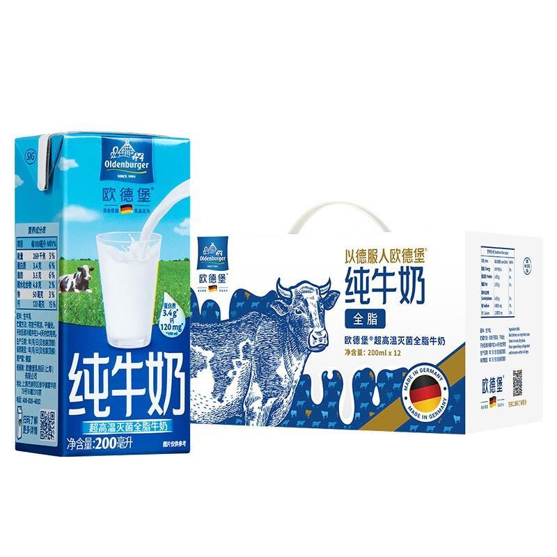 德国DMK进口牛奶 欧德堡(Oldenburger)全脂纯牛奶礼盒装200ml*12盒 早餐奶  整箱装
