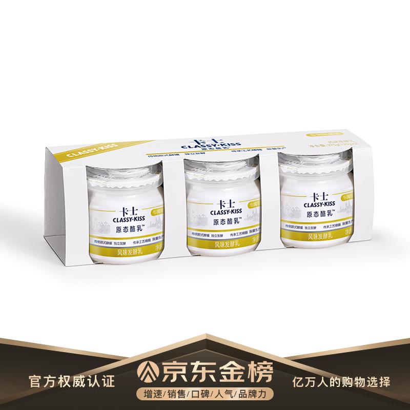 卡士 CLASSY.KISS 原态酪乳125g*3罐 低温酸奶酸牛奶 风味发酵乳 生鲜