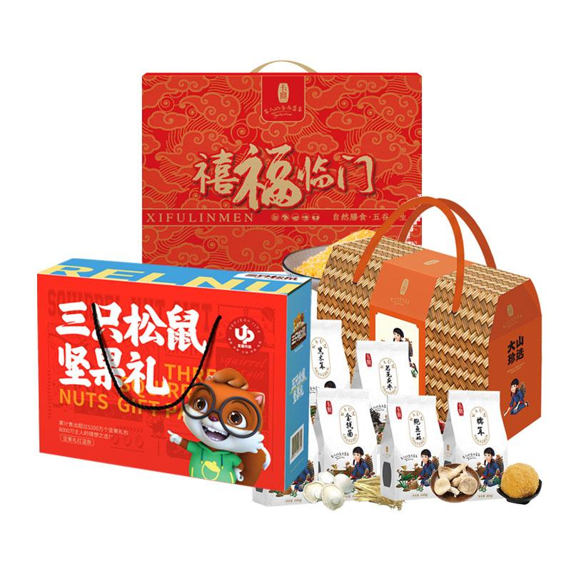 三只松鼠红蓝款干果礼盒1517g+卡宴大山珍选山珍礼盒880g+卡宴禧福临门杂粮礼盒1690g