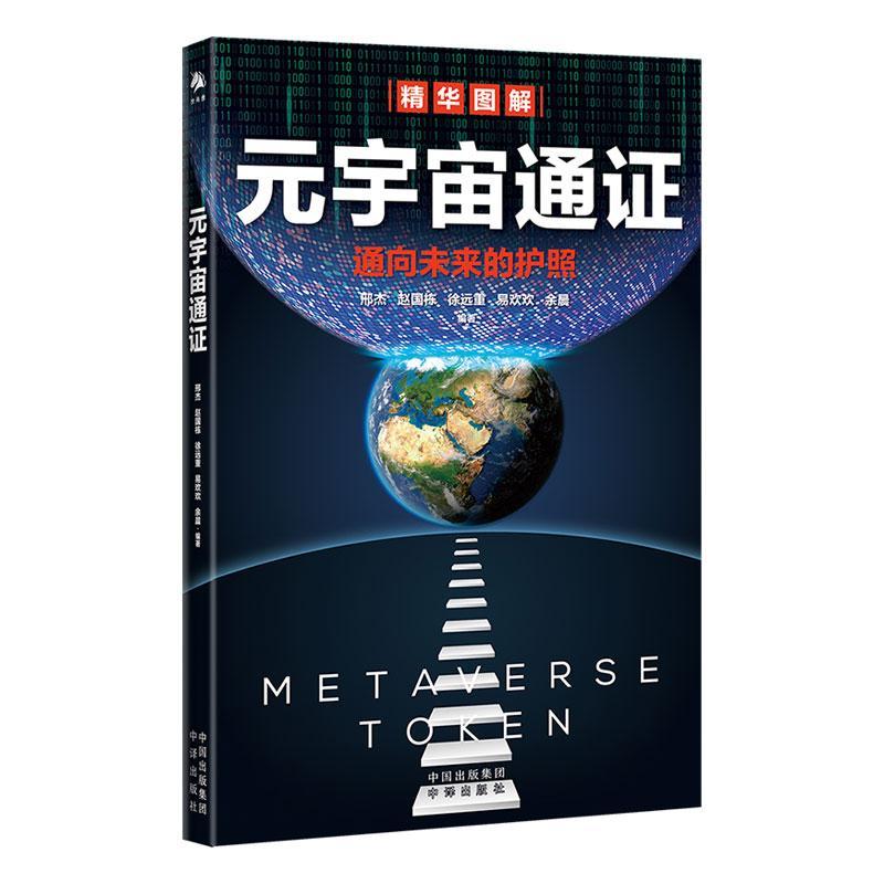 元宇宙+元宇宙通证(全2册)(元宇宙:下一代互联网的新形态)